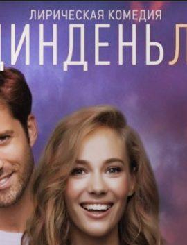 ОДИН ДЕНЬ ЛЕТА 2019 смотреть онлайн комедия на НТВ