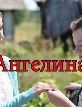 АНГЕЛИНА 2019 сериал смотреть онлайн бесплатно в хорошем качестве