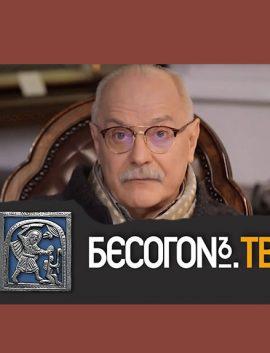 БЕСОГОН ТВ Никита Михалков 18.12.2020 последний выпуск смотреть онлайн