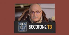 БЕСОГОН ТВ Никита Михалков 06.06.2020 последний выпуск смотреть онлайн