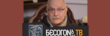 БЕСОГОН ТВ Никита Михалков 22.01.2021 последний выпуск смотреть онлайн
