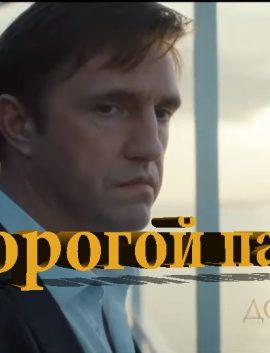 ДОРОГОЙ ПАПА фильм 2019 смотреть онлайн
