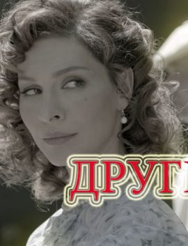 ДРУГИЕ сериал 2019 фильм на Россия 1 все серии исторические онлайн