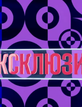 ЭКСКЛЮЗИВ с Дмитрием Борисовым от 10.08.2020 новый выпуск онлайн на Первом