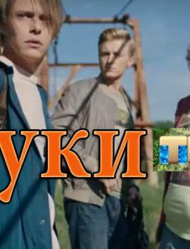 ЖУКИ фильм 2019 года 1 сезон на ТНТ смотреть онлайн