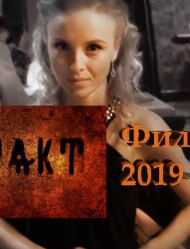 КОНТАКТ 2019 смотреть онлайн все серии 1-12