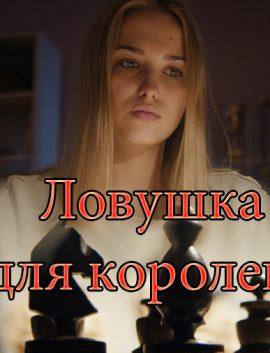 ЛОВУШКА ДЛЯ КОРОЛЕВЫ  сериал 2019 смотреть онлайн в хорошем качестве