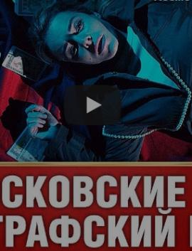 МОСКОВСКИЕ ТАЙНЫ ГРАФСКИЙ ПАРК 2019 смотреть онлайн все серии подряд.