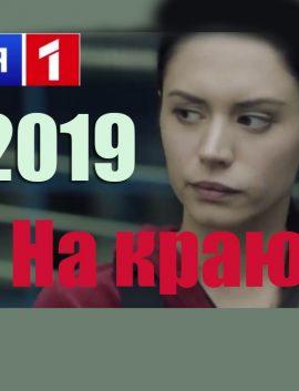 НА КРАЮ Сериал 1-8 серия (2019) все серии онлайн остросюжетная драма