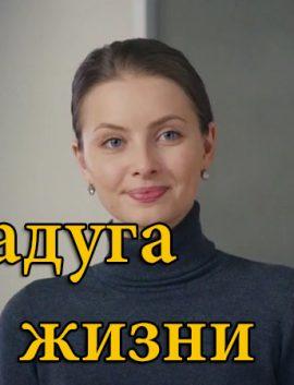 РАДУГА ЖИЗНИ фильм 2019 мелодрама русские сериалы