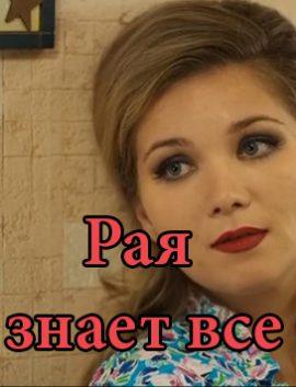 РАЯ ЗНАЕТ ВСЕ сериал 2019 комедия онлайн все серии бесплатно на Россия 1