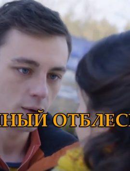 СЕРЕБРЯННЫЙ ОТБЛЕСК СЧАСТЬЯ 2019 на Россия 1 смотреть онлайн бесплатно