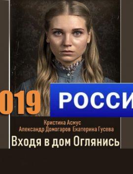 ВХОДЯ В ДОМ ОГЛЯНИСЬ2019 смотреть онлайн бесплатно на Россия 1