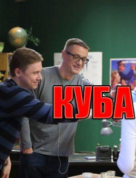 КУБА 2019 сериал на НТВ смотреть онлайн все серии
