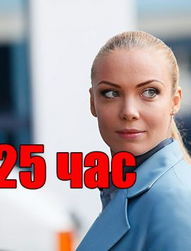 25 ЧАС 2019 смотреть онлайн все серии