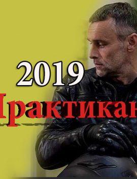 ПРАКТИКАНТ фильм 2019 НТВ смотреть онлайн бесплатно детектив