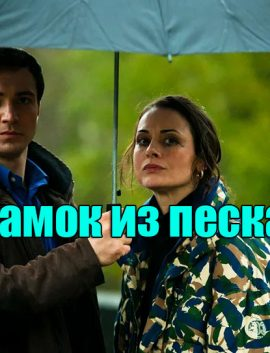 ЗАМОК ИЗ ПЕСКА 2019 сериал смотреть онлайн все серии