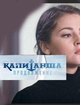 КАПИТАНША 2 сезон ПРОДОЛЖЕНИЕ 2019 сериал  смотреть онлайн бесплатно