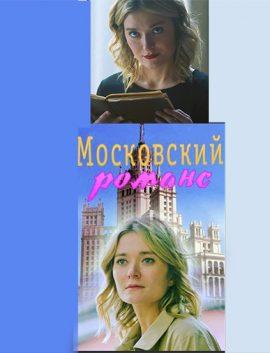 МОСКОВСКИЙ РОМАНС фильм 2019 смотреть онлайн сериал все серии