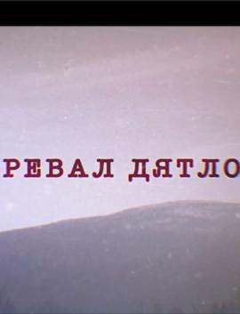 Сериал ПЕРЕВАЛ ДЯТЛОВА ТВ3 1 сезон смотреть онлайн все серии мистика