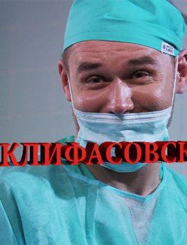 СКЛИФАСОВСКИЙ 2019 сериал последний сөзон смотреть онлайн