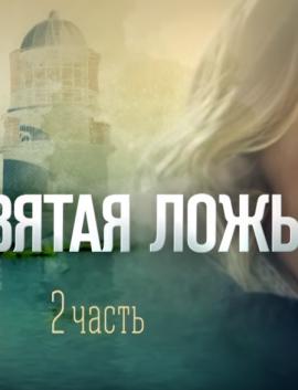 СВЯТАЯ ЛОЖЬ сериал 2019 смотреть онлайн