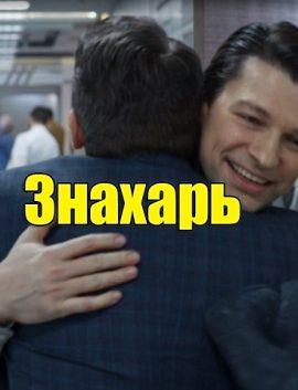 ЗНАХАРЬ 1-16 серии смотреть онлайн все на Первом канале