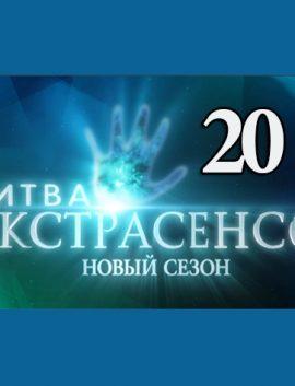 БИТВА ЭКСТРАСЕНСОВ 20 сезон на ТНТ выпуск от 01.02.2020 смотреть онлайн