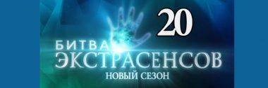 БИТВА ЭКСТРАСЕНСОВ 2020 на ТНТ новый сезон выпуск 1 от 26.09.2020 смотреть онлайн