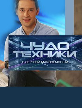 ЧУДО ТЕХНИКИ  новый выпуск от 03.11.2019 на НТВ смотреть онлайн