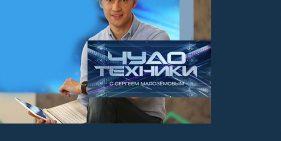 ЧУДО ТЕХНИКИ новый выпуск от 24.01.2021 на НТВ смотреть онлайн