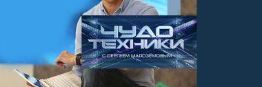 ЧУДО ТЕХНИКИ новый выпуск от 27.09.2020 на НТВ смотреть онлайн