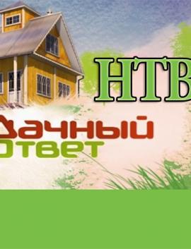 ДАЧНЫЙ ОТВЕТ новый выпуск от 17.01.2021 на НТВ смотреть онлайн
