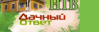 ДАЧНЫЙ ОТВЕТ новый выпуск от 16.05.2021 на НТВ смотреть онлайн