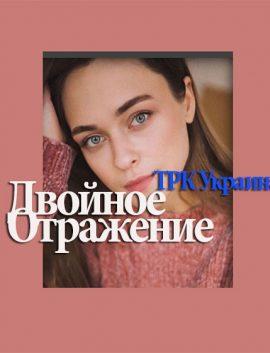 ДВОЙНОЕ ОТРАЖЕНИЕ 2019 сериал все серии онлайн ТРК Ураина