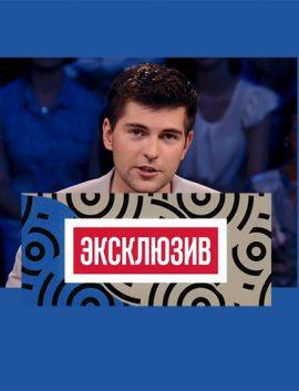 ЭКСКЛЮЗИВ новый выпуск от 26.10.2019 онлайн на Первом канале