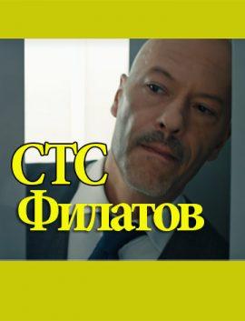 ФИЛАТОВ  на СТС смотреть онлайн все серии комедия про врача
