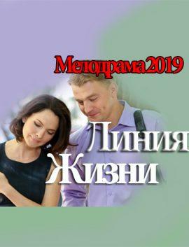 ЛИНИЯ ЖИЗНИ сериал на Россия 1 все серии онлайн