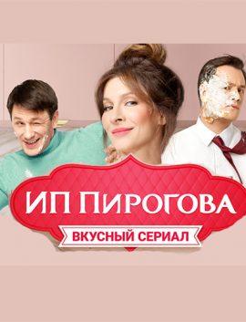 Сериал ИП ПИРОГОВА 2019 новый сезон на СУПЕР все серии онлайн