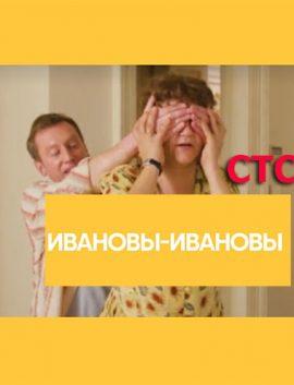 Сериал Ивановы-Ивановы» 5 сезон (2019)  все серии онлайн комедия СТС