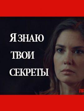 Сериал Я ЗНАЮ ТВОИ СЕКРЕТЫ 2 сезон 2019 смотреть онлайн все серии на ТВЦ