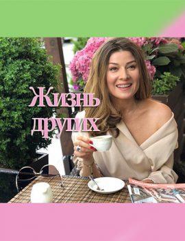 ЖИЗНЬ ДРУГИХ новый выпуск от 07.06.2020 Кипр смотреть онлайн