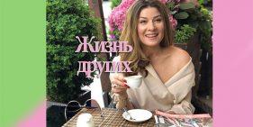 ЖИЗНЬ ДРУГИХ новый выпуск от 16.05.2021  Словакия Братислава смотреть онлайн