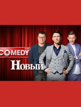 КАМЕДИ КЛАБ новый сезон выпуск от 06.11.2020 на ТНТ смотреть онлайн