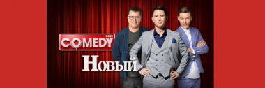 КАМЕДИ КЛАБ новый сезон выпуск от 27.11.2020 на ТНТ смотреть онлайн