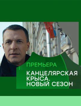 Сериал КАНЦЕЛЯРСКАЯ КРЫСА 2019  Большой передел 2 сезон все серии онлайн