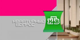 КВАРТИРНЫЙ ВОПРОС на НТВ от 06.06.2020 новый выпуск онлайн