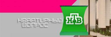 КВАРТИРНЫЙ ВОПРОС на НТВ от 24.10.2020 новый выпуск онлайн