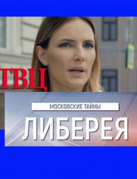ЛИБЕРИЯ Московские тайны фильм 2019 (1-2 серия) смотреть онлайн