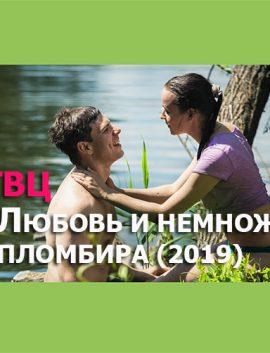 Фильм ЛЮБОВЬ И НЕМНОЖКО ПЛОМБИРА (2019) 1,2 серии смотреть онлайн на ТВЦ